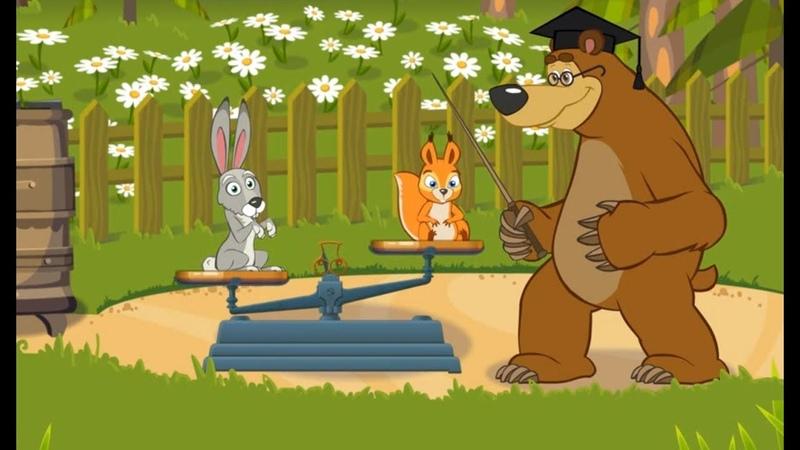 Мультфильм Маша и Медведь: Кто тяжелее?