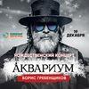 Борис Гребенщиков | Сибур Арена | 19 декабря