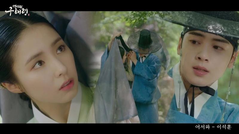 MV Lee Seok Hoon 이석훈 어서와 Rookie Historian Goo Hae Ryung 신입사관 구해령 OST Part 3