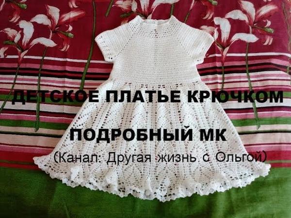 Нежное платье для девочки крючком Вязаные платья 3 Другая жизнь с Ольгой