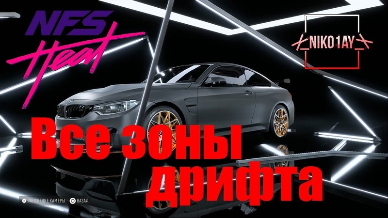 Need For Speed Heat все зоны дрифта BMW M4 GTS 16
