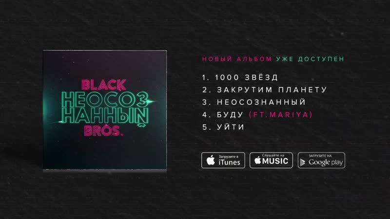 Black Bros. - Неосознанный (Альбом 2017)
