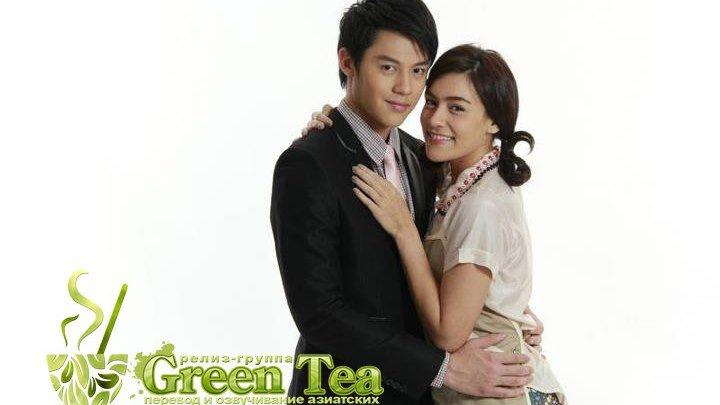 GREEN TEA Неугомонная девчонка 04