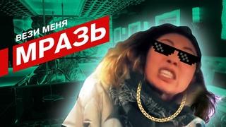 PeppiMuz - ВЕЗИ МЕНЯ, МРАЗЬ! remix | СКАНДАЛ В ТАКСИ | Яна Данькова