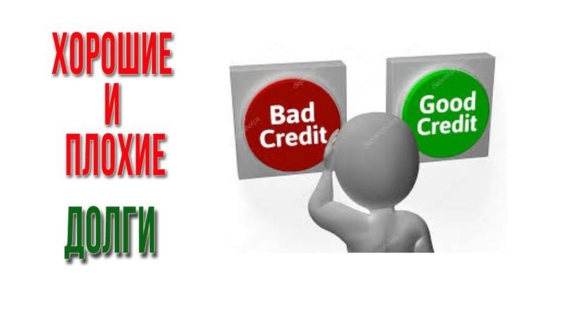 Хорошие и плохие долги активы и пассивы личные финансы