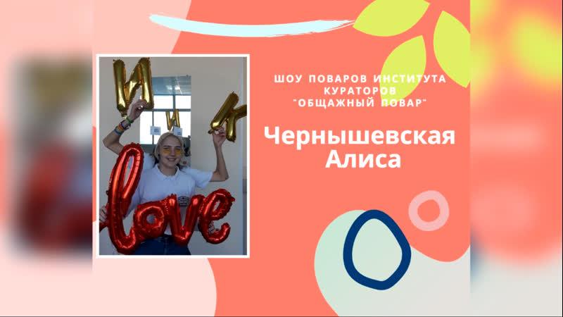 Общажный повар - Алиса Чернышевская