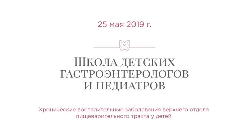 Школа Детских Гастроэнтерологов и Педиатров. Морозовская ДГКБ. 25 мая 2019
