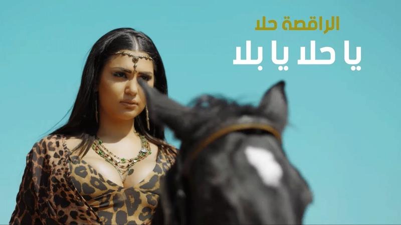 Hala Dancer Ya Hala Ya Bala الراقصة حلا يا حلا يا بلا