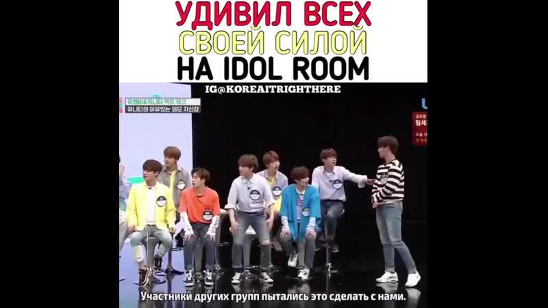 The Unit Idol room