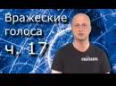 «Вражеские голоса» ответы зрителям «оттуда» ч. 17