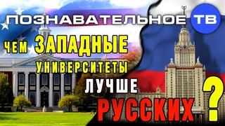 Чем западные университеты лучше русских? (Познавательное ТВ, Андрей Помялов)