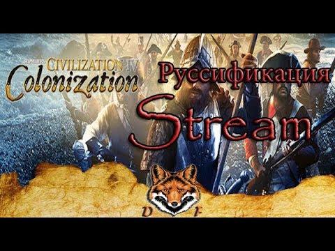 СТРИМ sid meier's civilization colonization 4 religion and revolution Руссификация