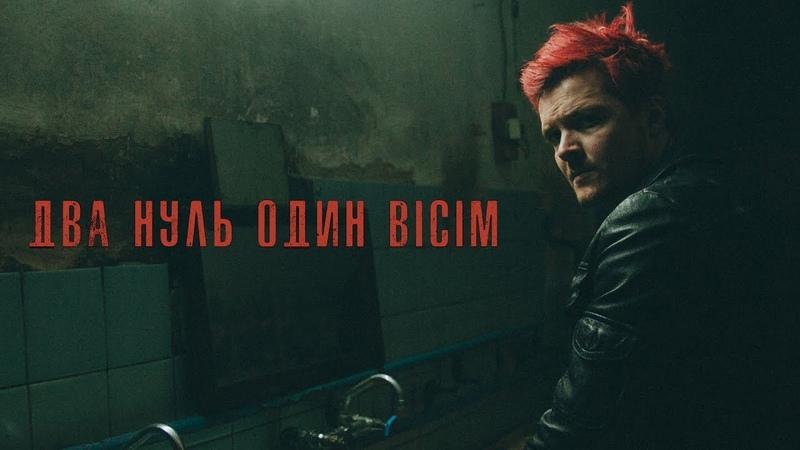O.TORVALD - Два Нуль Один Вісім [official video] 4K