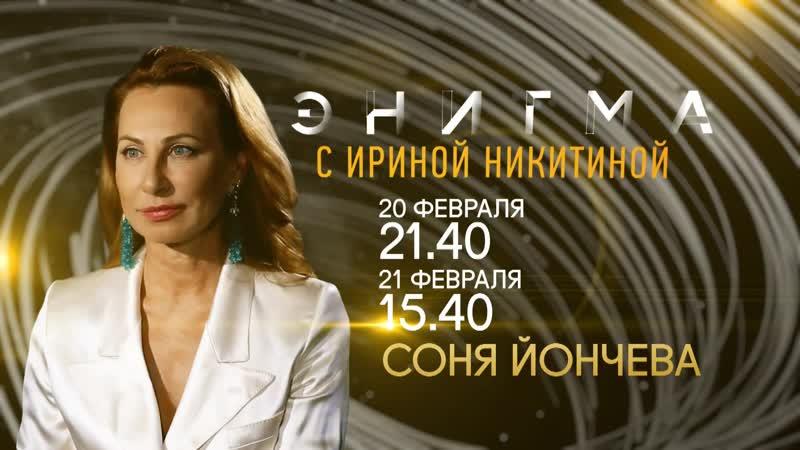 Энигма Соня Йончева