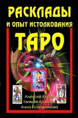 Клюев А., Колесов Е., Котельникова А. - Расклады и опыт истолкования Таро (2002). Vn815dCwOOs