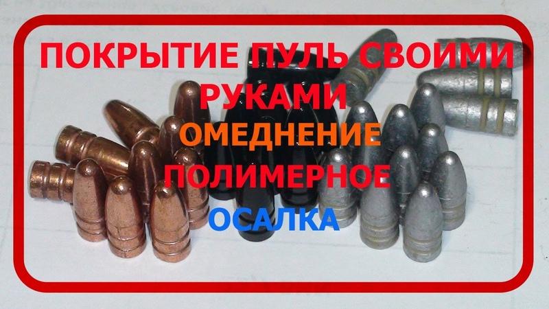 Нанесения покрытия на пули 366ткм , омеднение, полимерное, осалка ,впо-208,впо-209…