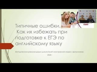 Цикл вебинаров #В_помощь_педагогу []