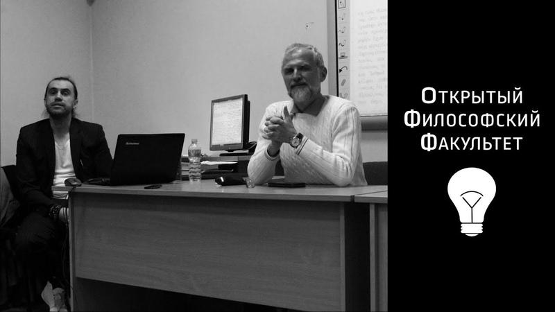 ОФФ | Практики чтения: Платон Лисид - чтение первое