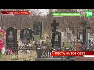 Места на тот свет будут: в Автограде выбрано место для нового участка кладбища