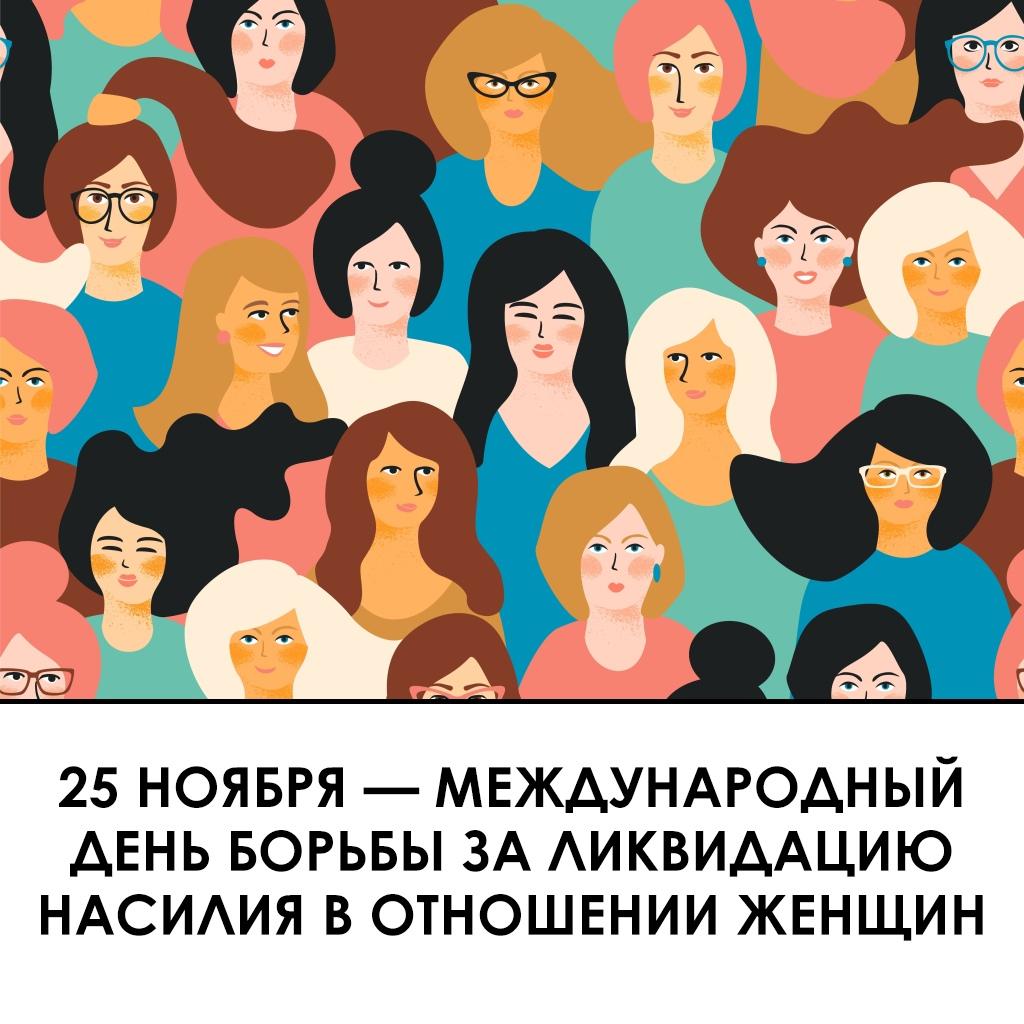 Афиша Новосибирск День борьбы за ликвидацию насилия над женщинами!
