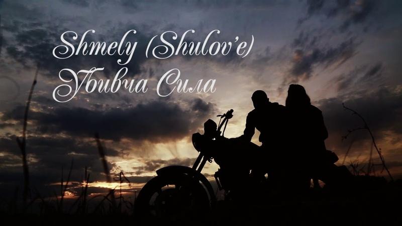 SHMELY SHULOV'E Убивча Сила