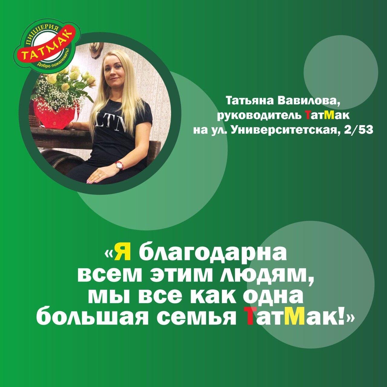 Пиццерия «ТатМак» - Вконтакте
