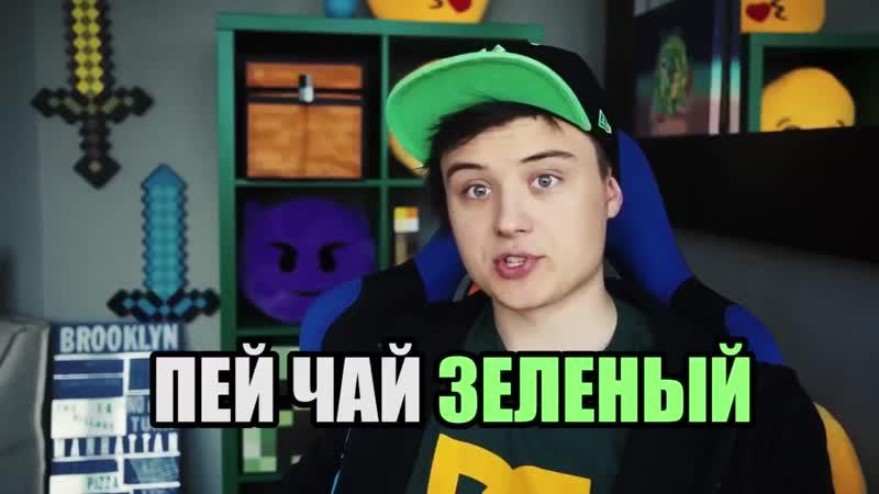 EeOneGuy ПЕЙ ЧАЙ ЗЕЛЕНЫЙ