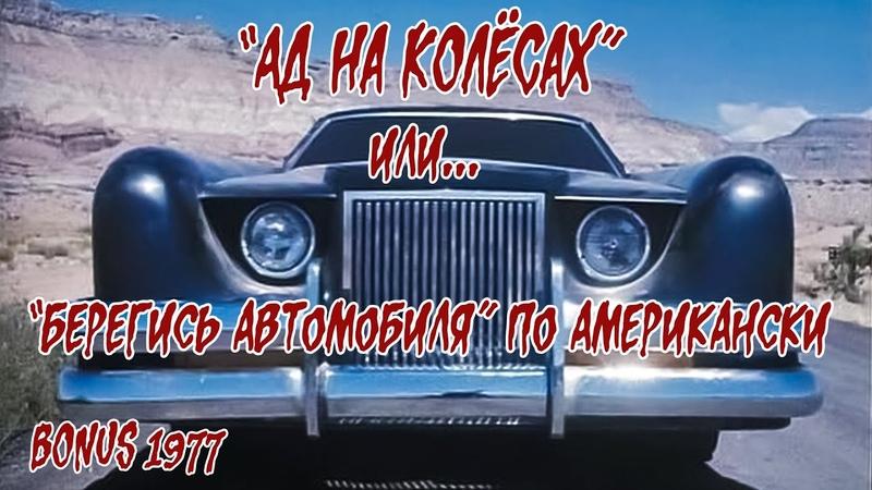 Обзор 1977 Ад на колесах BONUS или Берегись автомобиля по американски