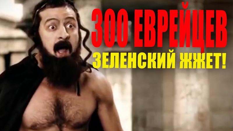 300 еврейцев Это просто чумовая ржачная пародия на голливудский фильм Полный УГАР
