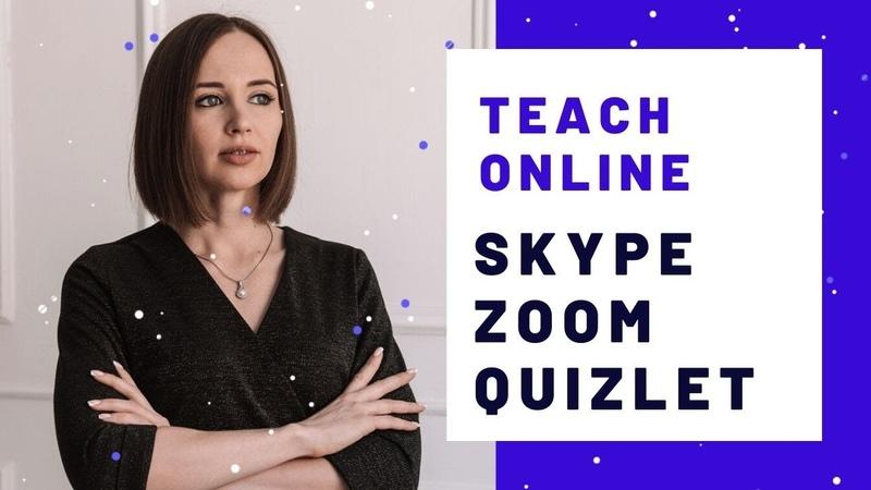 Как преподавать английский онлайн. Skype. Zoom. Quizlet.