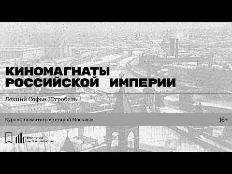 «Киномагнаты Российской Империи». Лекция Софьи Штробель