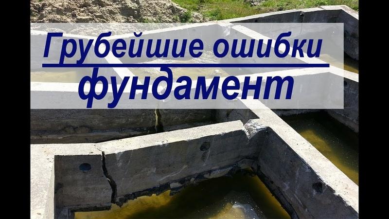 Ошибки при строительстве фундамента. Как нельзя строить. Как исправить косяки в фундаменте. Советы