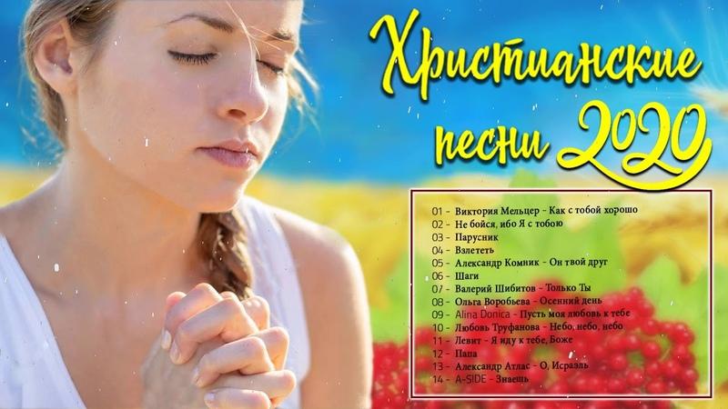 новый христианские песни СБОРНИК 2020 Лучший жаркий музыка похвалы и поклонения