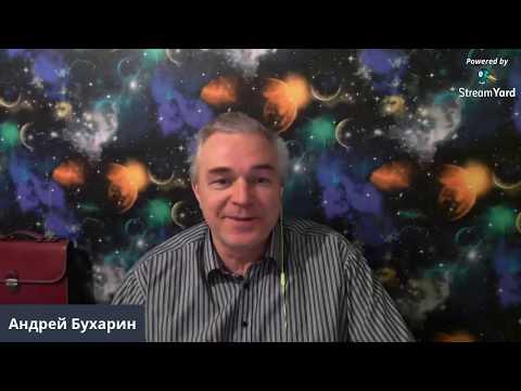 Астрологические Циклы. Мировые циклы. Прогнозы. Астролог Андрей Бухарин и Майкл Мелихов.