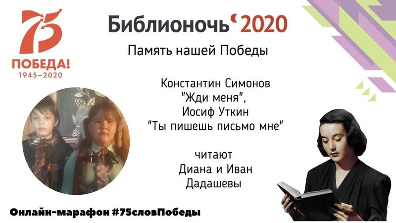 Онлайн марафон 75словПобеды Стихи читают Диана и Иван Дадашевы