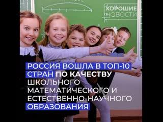 Россия вошла в Топ-10 по качеству школьного образования