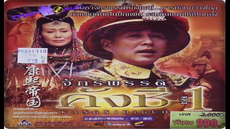 ซีรี่ย์จีน จักรพรรดิ์คังซี DVD พากย์ไทย ชุดที่ 11