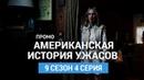 Американская история ужасов 9 сезон 4 серия Промо Русская Озвучка
