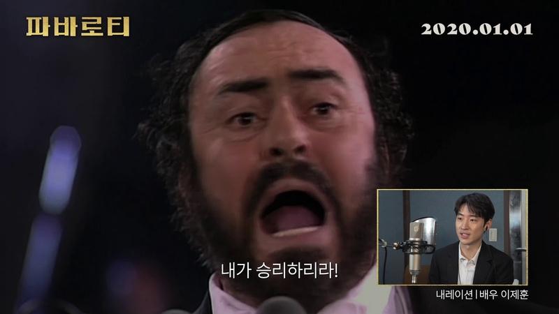 Pavarotti narr Lee Je Hoon teaser 2