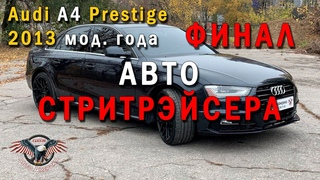 НЕМЕЦКИЙ полный привод из США. КАКОЙ ФИНАЛЬНОЙ ЦЕНОЙ?  Audi A4 2013 мод. года.  [АВТО ИЗ США 2020]