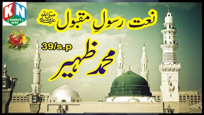 Naat chamak tujhse paate hain sub paane wale Muhammad Zaheer Kamboh News 39sp Pakpattan
