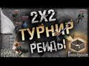PVP 2Х2 Турнир с подарками/Ивент/Рейды