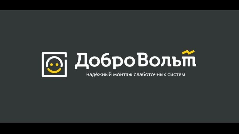 Парк Культуры ДоброВольт монтаж слаботочных систем