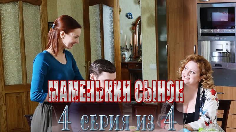 Маменькин сынок 4 серия из 4 серии эфир от 12.10.2019