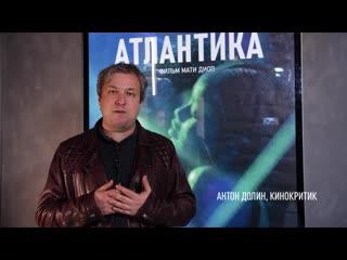 Антон долин приглашает вас на премьеру фильма «атлантика»