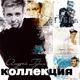 Андрей Губин - Плачь любовь