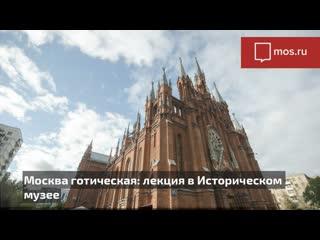 Лекция Истории о готической Москве в Государственном историческом музее