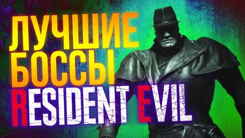 10 лучших боссов серии Resident Evil