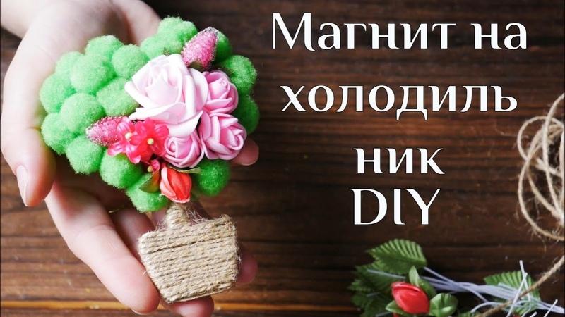 Магнит на холодильник DIY МК Оригинальный подарок своими руками Topiary fridge magnet 100 ИДЕЙ