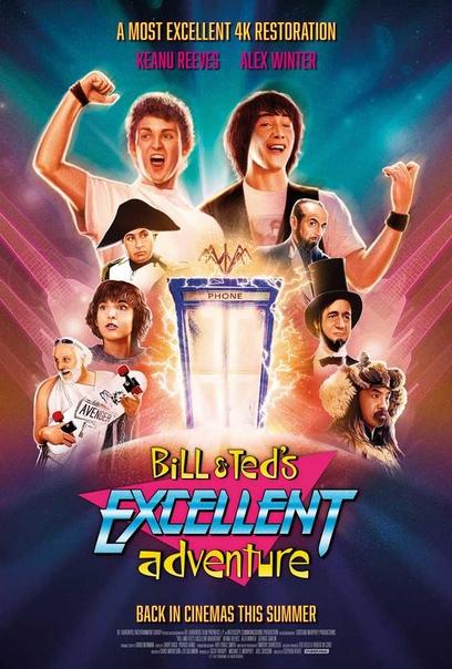 Постер и трейлер 4К-переиздания культовой комедии «Невероятные приключения Билла и Теда»